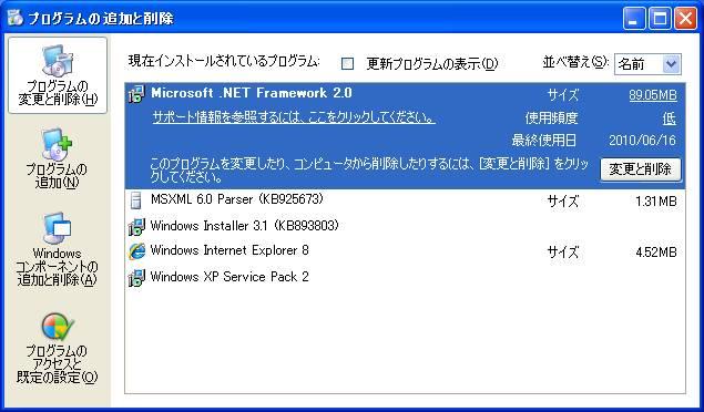 netframework2.0_NonSoft - Microsoft .NET Framework インストール方法