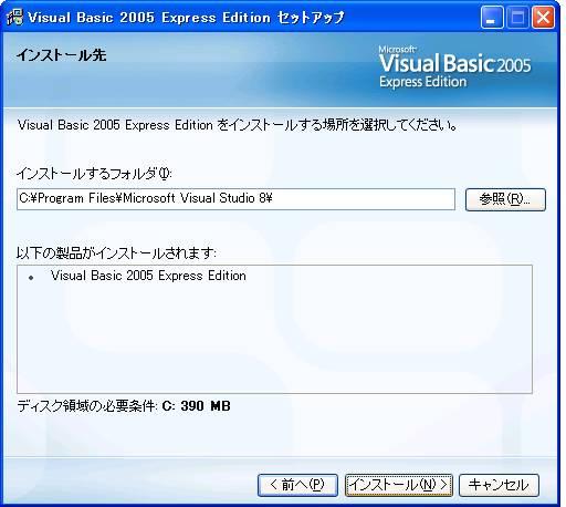 visual c   2005 express edition ダウンロード