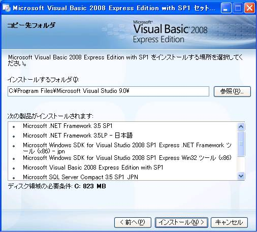 visual basic 2008 express edition ダウンロード