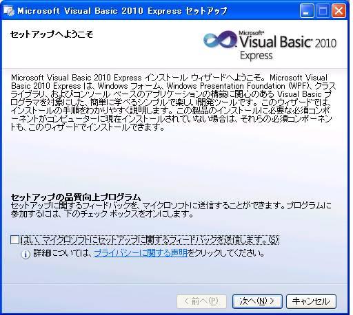 visual studio 2010 express ダウンロード