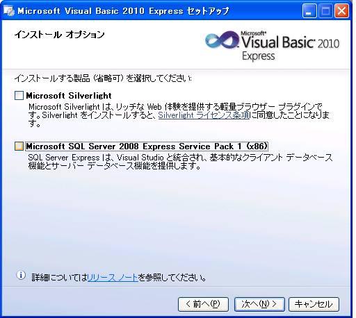 NonSoft - Visual Studio 2010 Expressのダウンロードとインストール